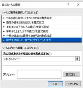 書式ルールの設定方法